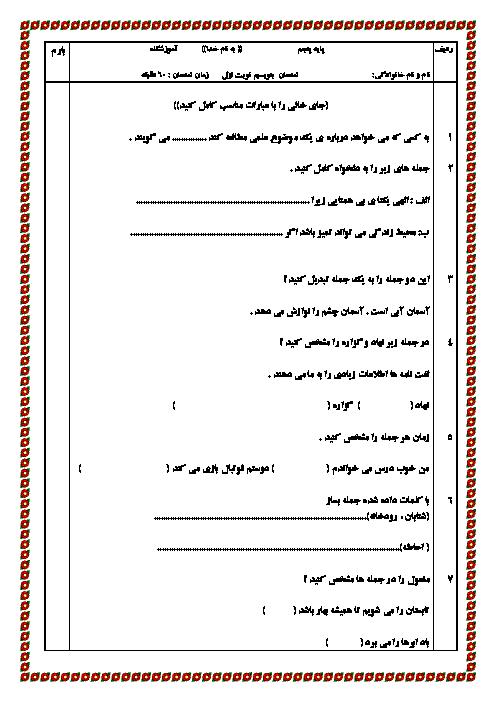 آزمون نوبت اول نگارش، املا و فارسی پنجم دبستان آیت اله مدنی تالش   دیماه 96