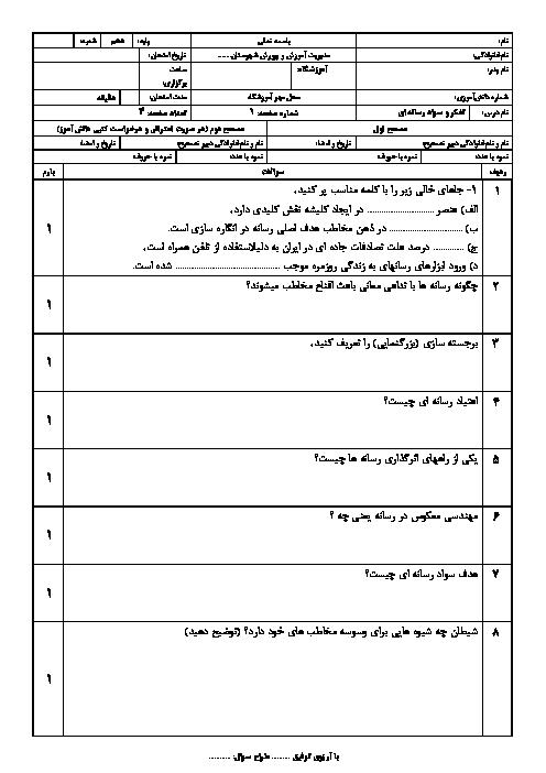 آزمون نوبت دوم تفکر و سواد رسانهای دهم دبیرستان بقیه الله الاعظم | خرداد 1398 + پاسخ