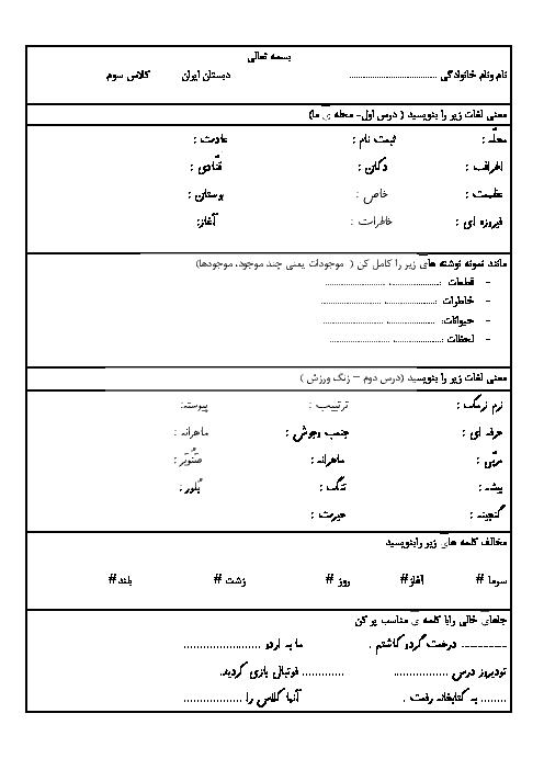 تمرین لغات فارسی سوم دبستان | درس 1 و 2