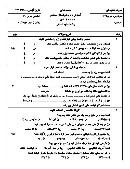 آزمون تاریخ (3) دوازدهم دبیرستان 17 شهریور سمنان   درس 9: نهضت ملی شدن صنعت نفت ایران