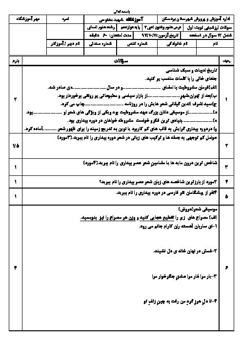 آزمون نوبت اول علوم و فنون ادبی (3) دوازدهم دبیرستان شهید مفتوحی | دی 1397