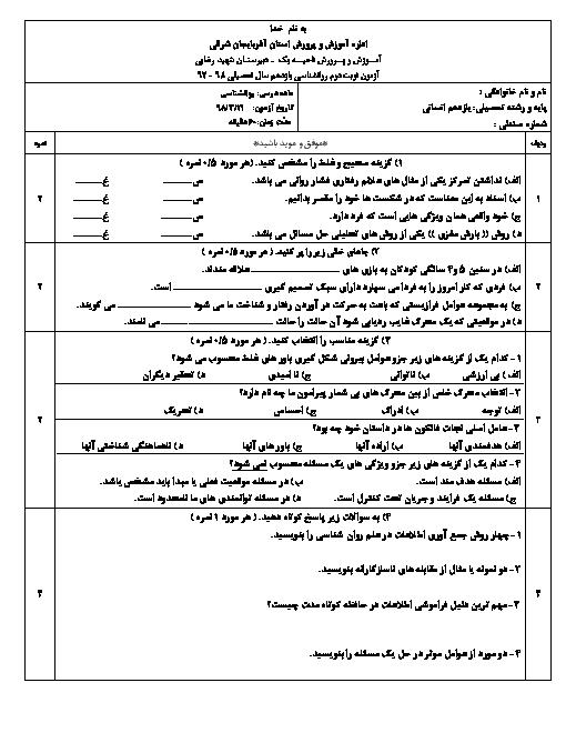 آزمون نوبت دوم روانشناسی یازدهم دبیرستان شهید رضایی | خرداد 1398