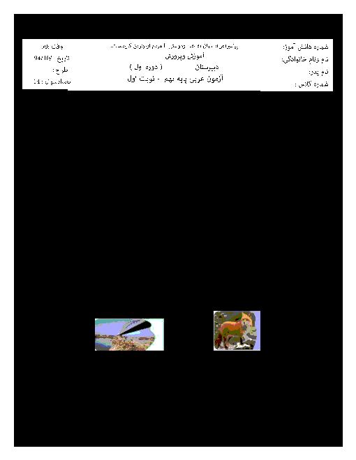 نمونه سؤال امتحان نوبت اول عربی نهم