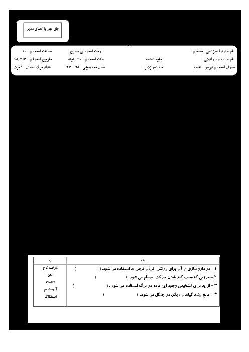 آزمون نوبت دوم علوم تجربی ششم هماهنگ منطقه 17 تهران (نوبت صبح) | خرداد 1398 + پاسخ
