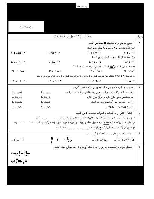 آزمون نوبت دوم ریاضی ششم هماهنگ شهرستان دره شهر | اردیبهشت 1398