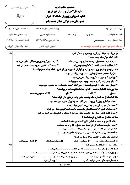 سوالات و پاسخنامه امتحان ترم اول زیست شناسی (1) دهم دبیرستان معراج | دی 97