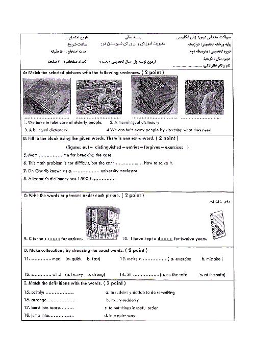 آزمون ترم اول انگلیسی (3) دوازدهم دبیرستان توحید نور | دی 1398