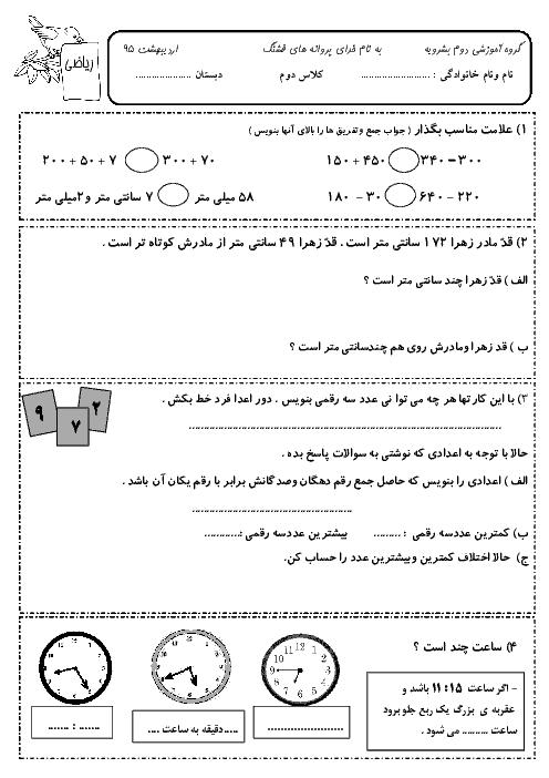 آزمون دوره ای فصل 6 و 7 و 8 ریاضی دوم ابتدائی