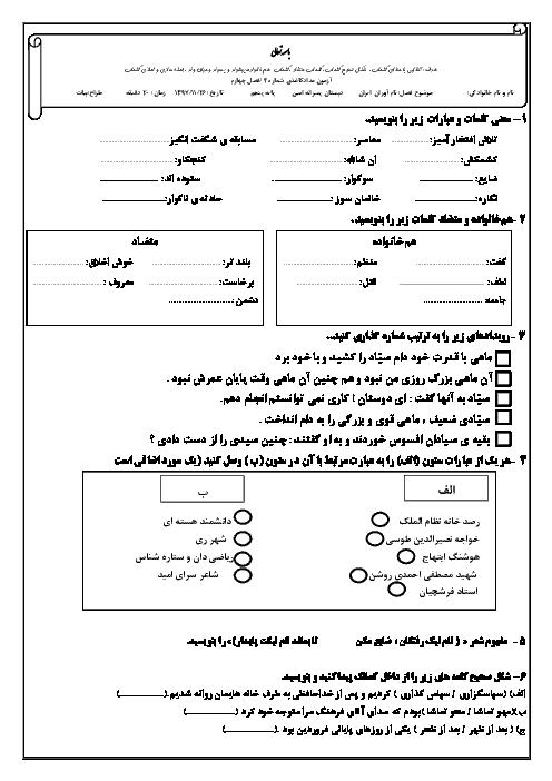 آزمون مدادکاغذی فصل 4 فارسی پنجم دبستان امین | درس 9 تا 11