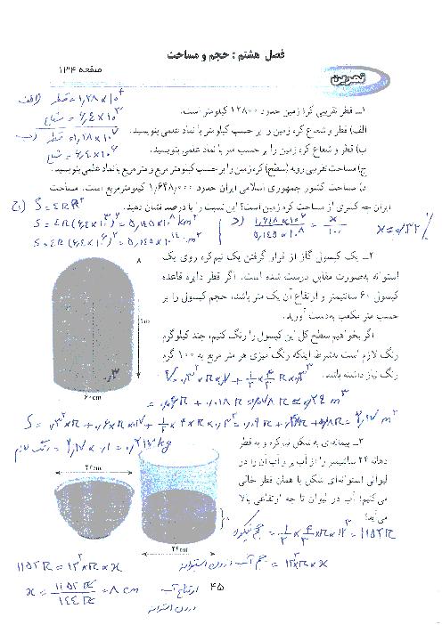 حل تمرینات فصل هشتم( ص 134،139،143)کتاب ریاضی نهم | حجم و مساحت