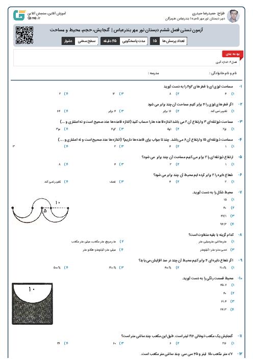 آزمون مجازی چهارگزینه ای فارسی کلاس پنجم ابتدائی   فصل 1: آفرینش