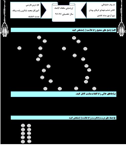 آزمون مدادکاغذی فارسی ششم دبستان شهدای کربلای رودان   مستمر آبان ماه: درس 1 تا 5