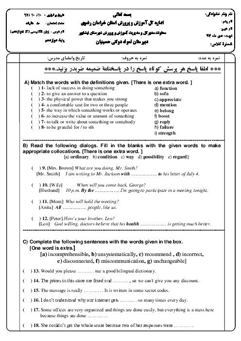 آزمون نوبت اول زبان انگلیسی (3) دوازدهم دبیرستان نمونه دولتی حسینیان | دیماه 1397
