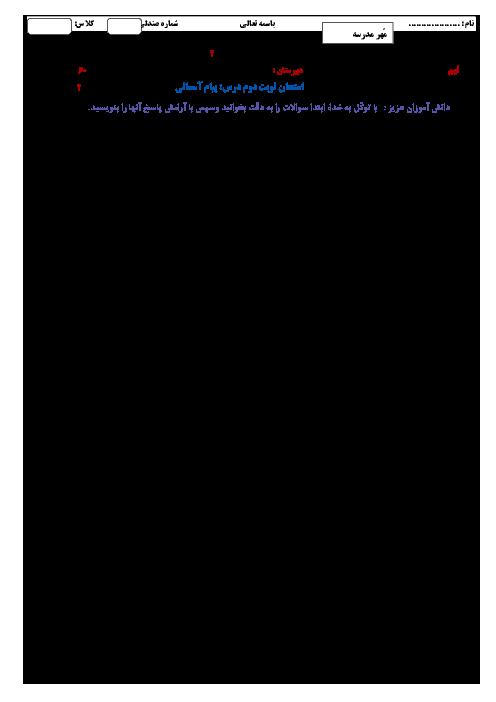 آزمون نوبت دوم پیامهای آسمان نهم مدرسه شبانه روزی سهروردی | خرداد 99