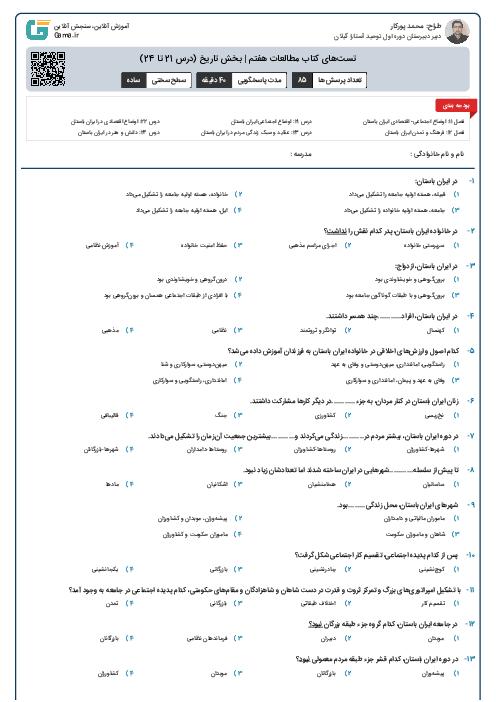 تستهای کتاب مطالعات هفتم   بخش تاریخ (درس 21 تا 24)