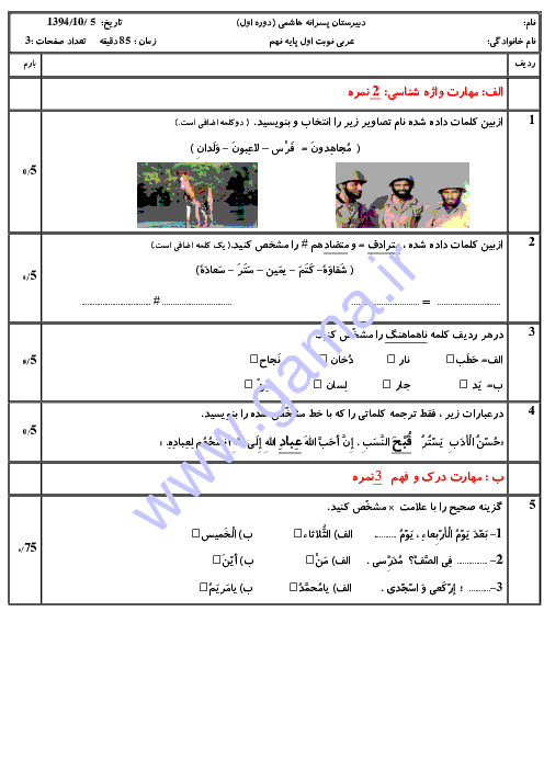 آزمون نوبت اول عربی نهم دبیرستان پسرانۀ هاشمی | دی 94