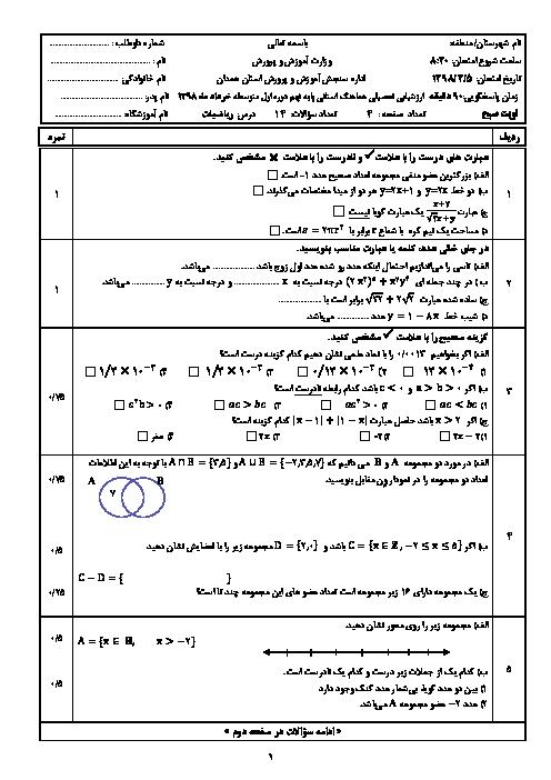 سؤالات امتحان هماهنگ استانی نوبت دوم ریاضی پایه نهم استان همدان | خرداد 1398 + پاسخ