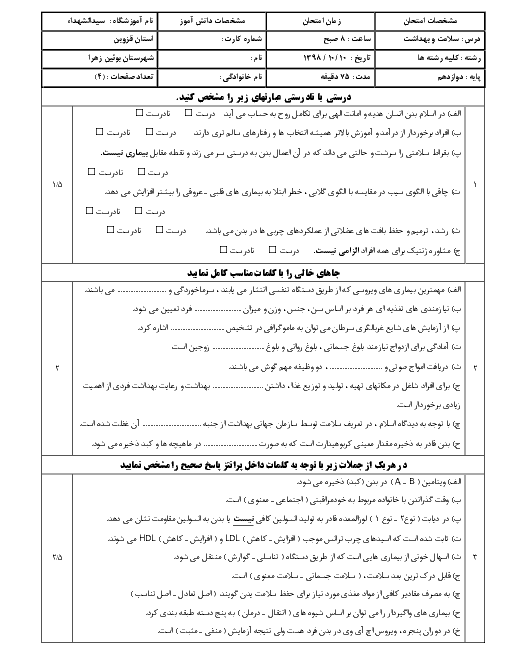 آزمون نوبت اول سلامت و بهداشت دوازدهم دبیرستان سید الشهداء | دی 98