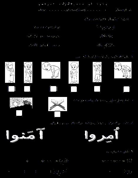 ارزشیابی پایانی قرآن پایه اول دبستان