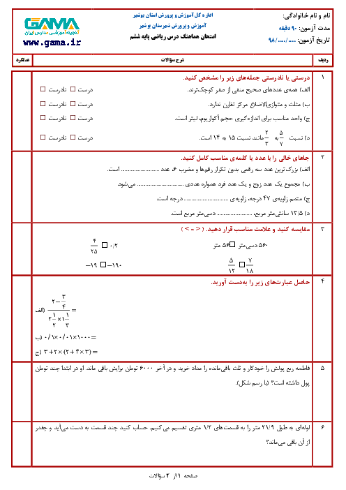 آزمون هماهنگ نوبت دوم ریاضی ششم دبستان | بوشهر _ اردیبهشت 1398 + پاسخ