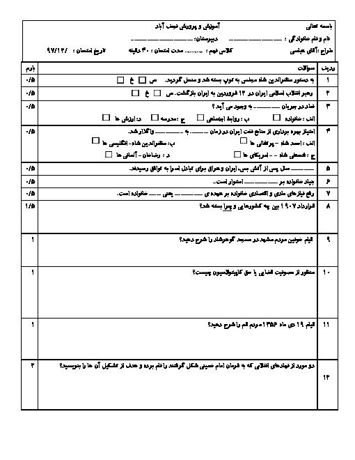 امتحان میانترم دوم مطالعات اجتماعی نهم مدرسه امام محمد باقر (ع) | درس 13 تا 19