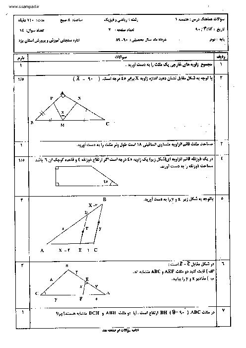 سوالات امتحان هندسه (1) رشته ریاضی با پاسخ تشریحی خرداد 1390| هماهنگ استانی یزد