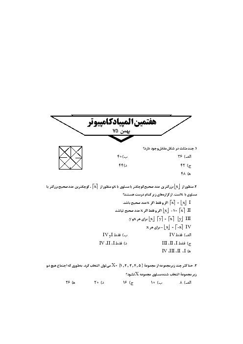 آزمون مرحله اول هفتمین المپیاد کامپیوتر کشور  با پاسخ تشریحی | بهمن 1375