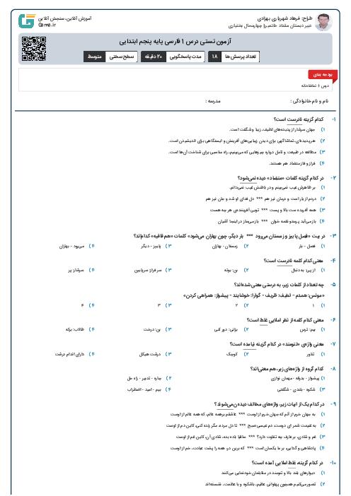 آزمون تستی درس 1 فارسی پایه پنجم ابتدایی