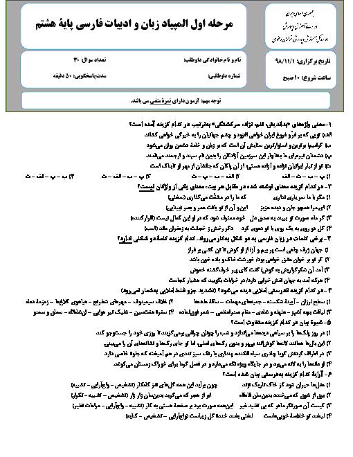 سوالات و کلید مرحله اول المپیاد ادبیات فارسی پایه هشتم استان خراسان رضوی | بهمن 1398