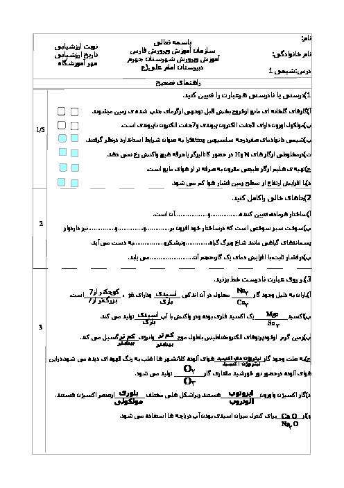 امتحان فصل 2 شیمی دهم دبیرستان امام علی جهرم | ردپای گازها در زندگی