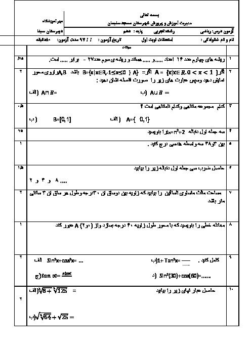 امتحان ترم اول ریاضی (1) دهم دبیرستان فرهنگیان مسجد سلیمان | دی 1397