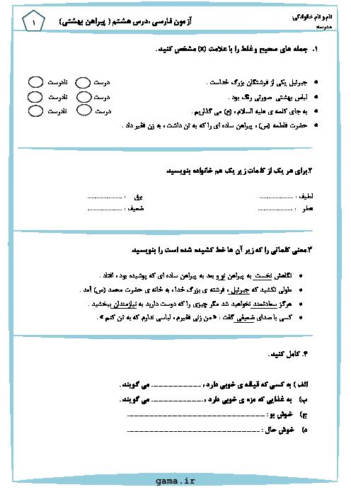 آزمون فارسی و نگارش کلاس سوم | درس 8: پیراهن بهشتی