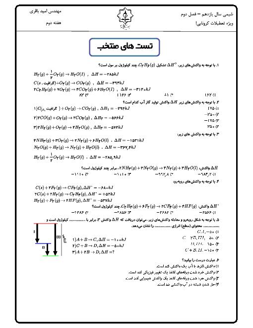 سوالات تستی شیمی (2) یازدهم دبیرستان جعفری اسلامی | فصل 2: در پی غذای سالم (قسمت دوم)