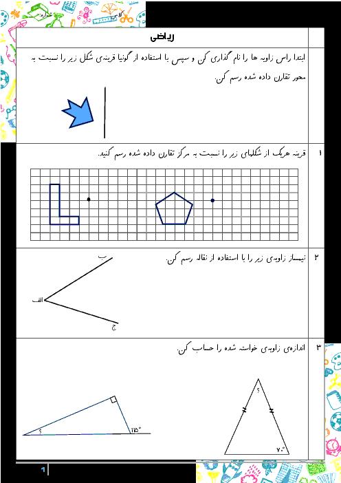 پیک آدینه دانش آموزان کلاس پنجم ابتدائی شهرستان مریوان | بهمن ماه (هفتهی 2)