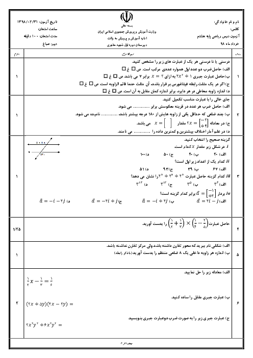 آزمون نوبت دوم ریاضی هشتم مدرسه شهید مطهری (ره) | خرداد 1398