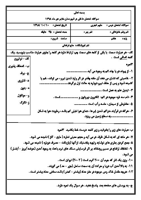 سوالات درس علوم تجربی پایه هفتم نوبت اول دبیرستان حاج فراهانی | دی 1398