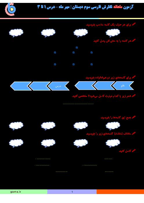 آزمون ماهانه نگارش فارسی سوم ابتدائی | مهر ماه 96: درس 1 تا 3