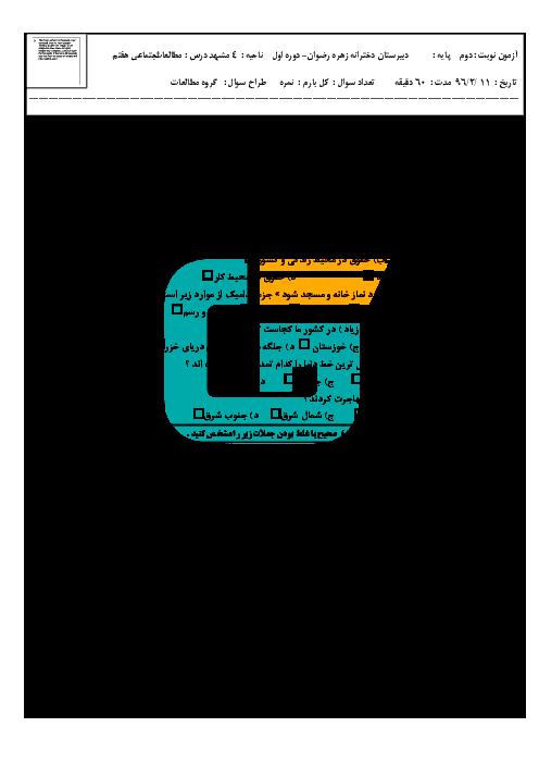 آزمون نوبت دوم مطالعات اجتماعی پایه هفتم مدرسه زهره رضوان | خرداد 96