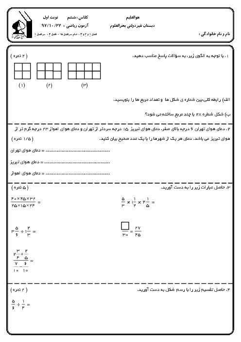 آزمون نوبت اول ریاضی ششم دبستان بحرالعلوم قم | دی 97: فصل 1 تا 4 + پاسخ
