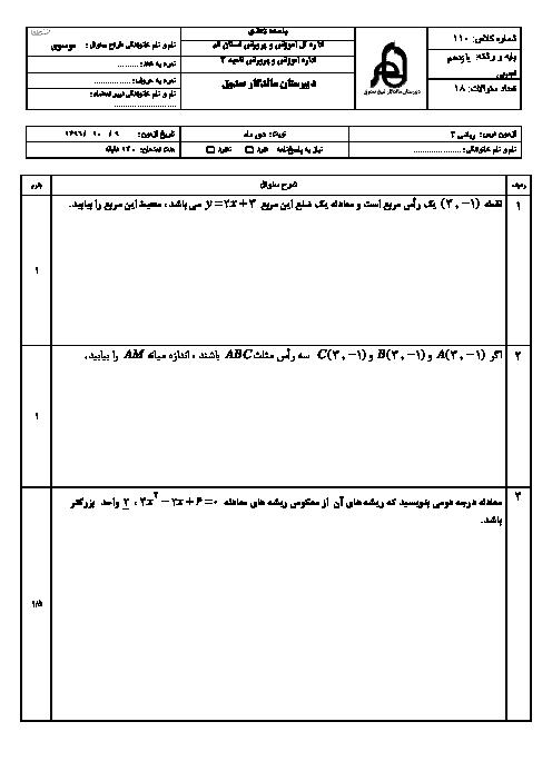 آزمون نوبت اول ریاضی (2) یازدهم دبیرستان ماندگار شیخ صدوق | دی 1396