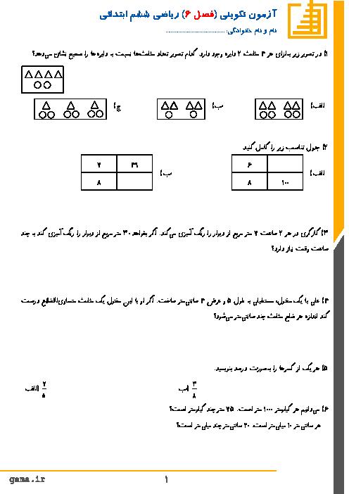 آزمون تکوینی ریاضی ششم دبستان | فصل 6: تناسب و درصد
