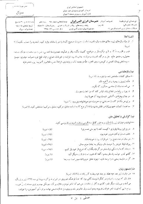 امتحان نوبت اول فارسی (1) دهم دبیرستان انرژی اتمی (پسرانه) منطقه 6 تهران | دیماه 95: درس 1 تا 9