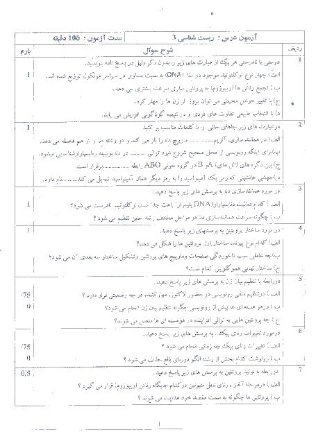 سؤالات امتحان پیش آزمون (شبه نهایی) زیست شناسی (3) دوازدهم تجربی | قطب 5 کشوری