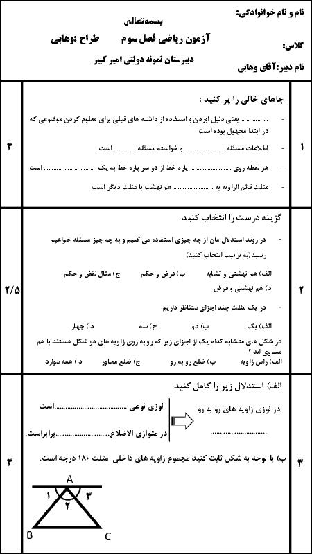 سوالات امتحان ریاضی نهم مدرسه نمونه دولتی امیرکبیر مبارکه | فصل سوم: استدلال و اثبات در هندسه