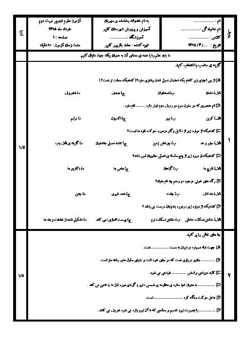 تمرین های دوره ای کتاب علوم تجربی پایه نهم | اردیبهشت 1397