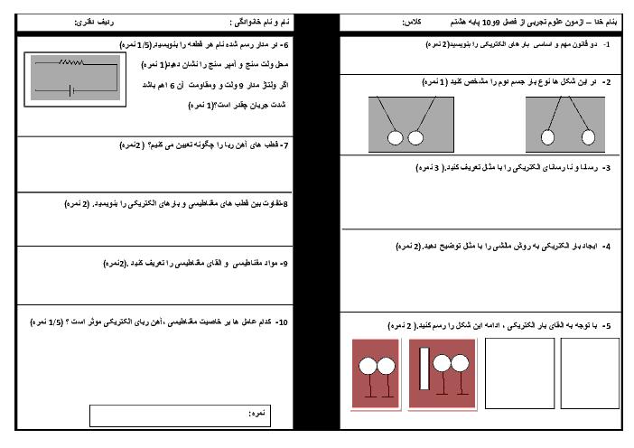 ارزشیابی مستمر (دوره ای) علوم تجربی هشتم | فصل 9 و 10