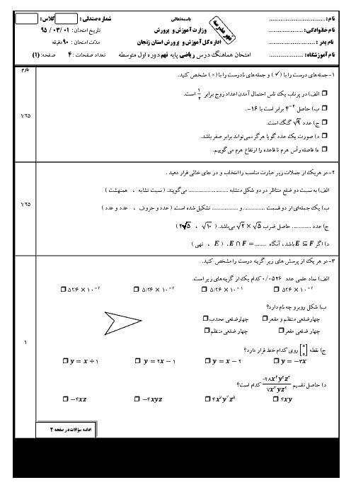 آزمون هماهنگ استانی نوبت دوم خرداد ماه 95 درس رياضي پایه نهم با پاسخنامه | زنجان