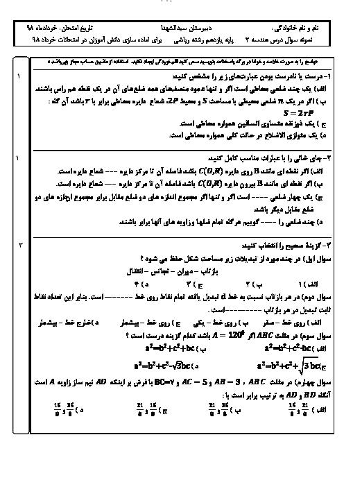 آزمون نوبت دوم هندسه یازدهم دبیرستان سید الشهداء | خرداد 1397 + پاسخ