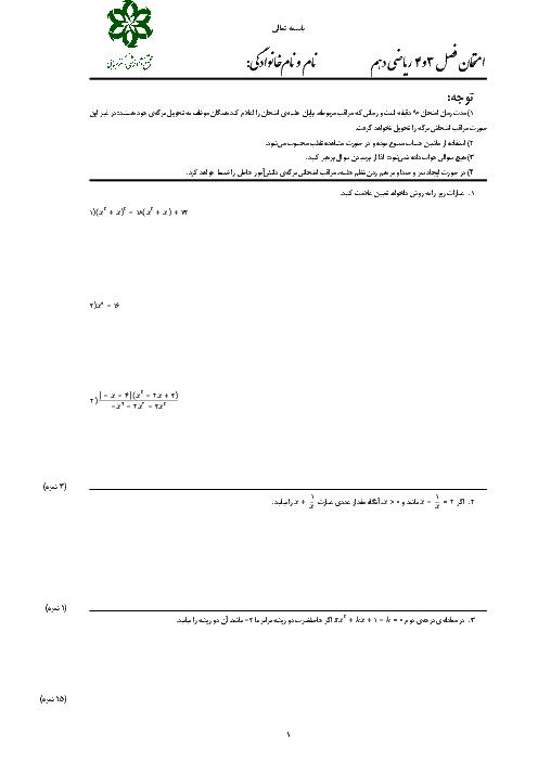 امتحان مستمر ریاضی دهم دبیرستان دکتر حسابی | فصل 3  و 4