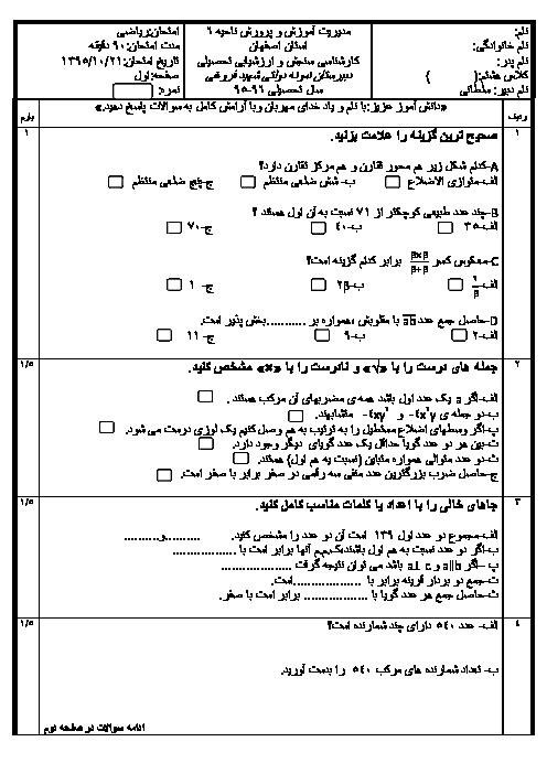 آزمون نوبت اول ریاضی هشتم دبیرستان نمونه دولتی شهید فروغی اصفهان l دیماه 95